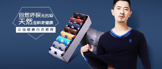 俞兆林内衣品牌馆