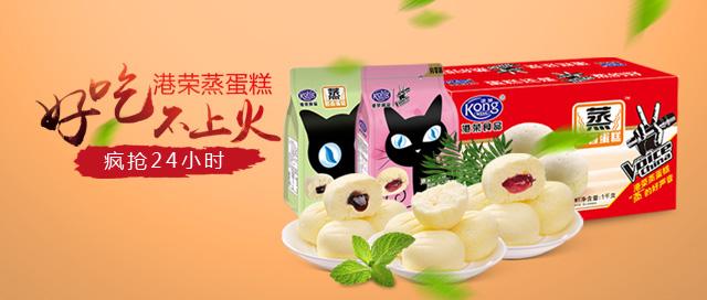 港荣食品旗舰店