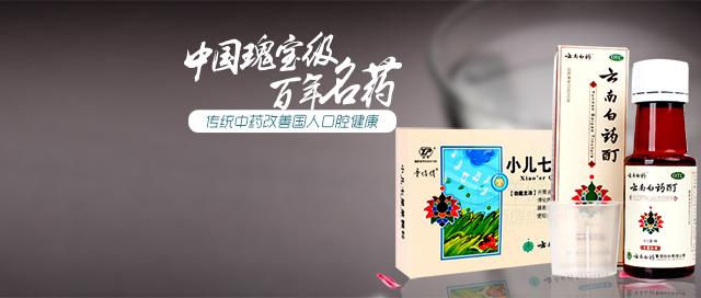 云南白药大药房旗舰店