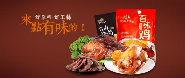 紫燕百味鸡官方店