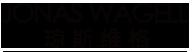 jonaswagell旗舰店