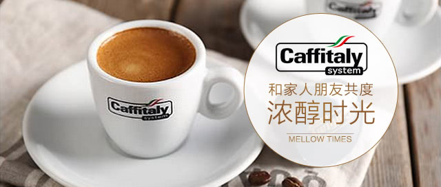 caffitaly官方旗舰店