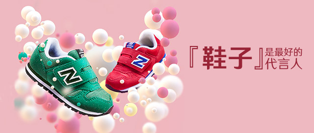 newbalance童鞋旗舰店