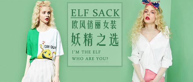 elfsack致客專賣店